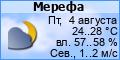 Погода в Мерефе