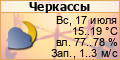 weather.in.ua -      -      3  5 