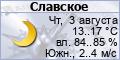 Погода в Украине