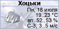 Погода в Хоцьки