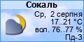 Погода в Сокалі