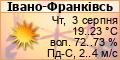 Погода в м. Івано-Франківськ